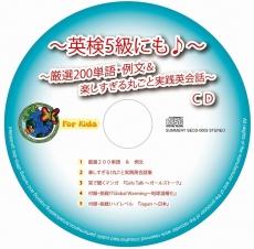 eiken5-cd