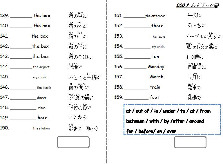 も♪CD無料付録 前置詞選択問題 ... : 中学英語練習問題無料 : 中学