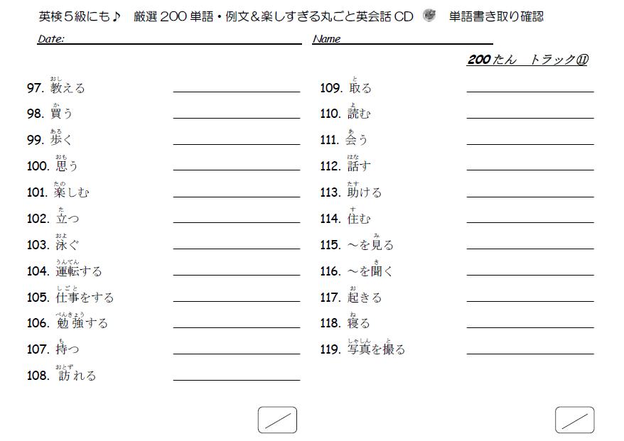 ... 英語CD&プリント 『For☆Kids : 中学英語練習問題無料 : 中学