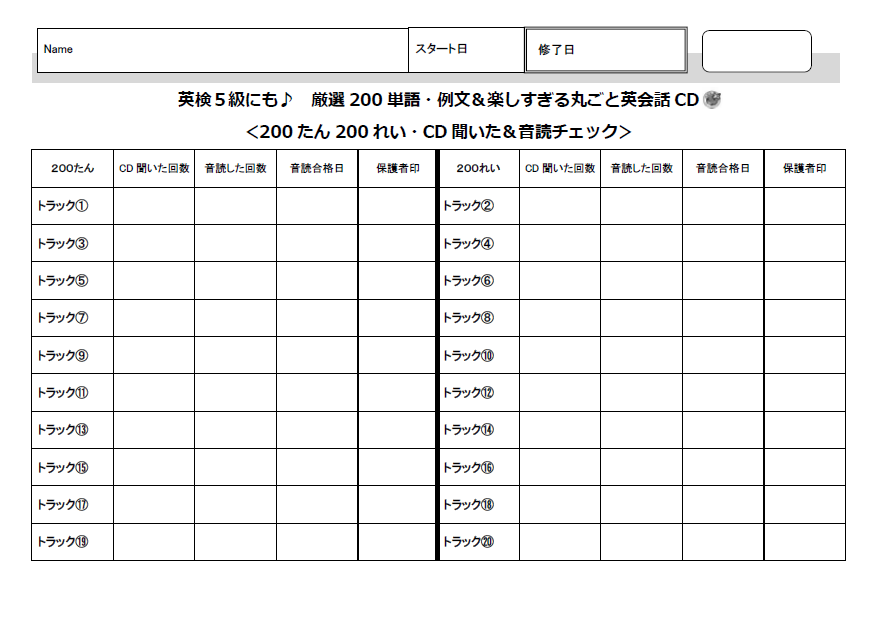 も♪CD 厳選200単語・例文・学習 ... : 無料で使える学習プリント : プリント